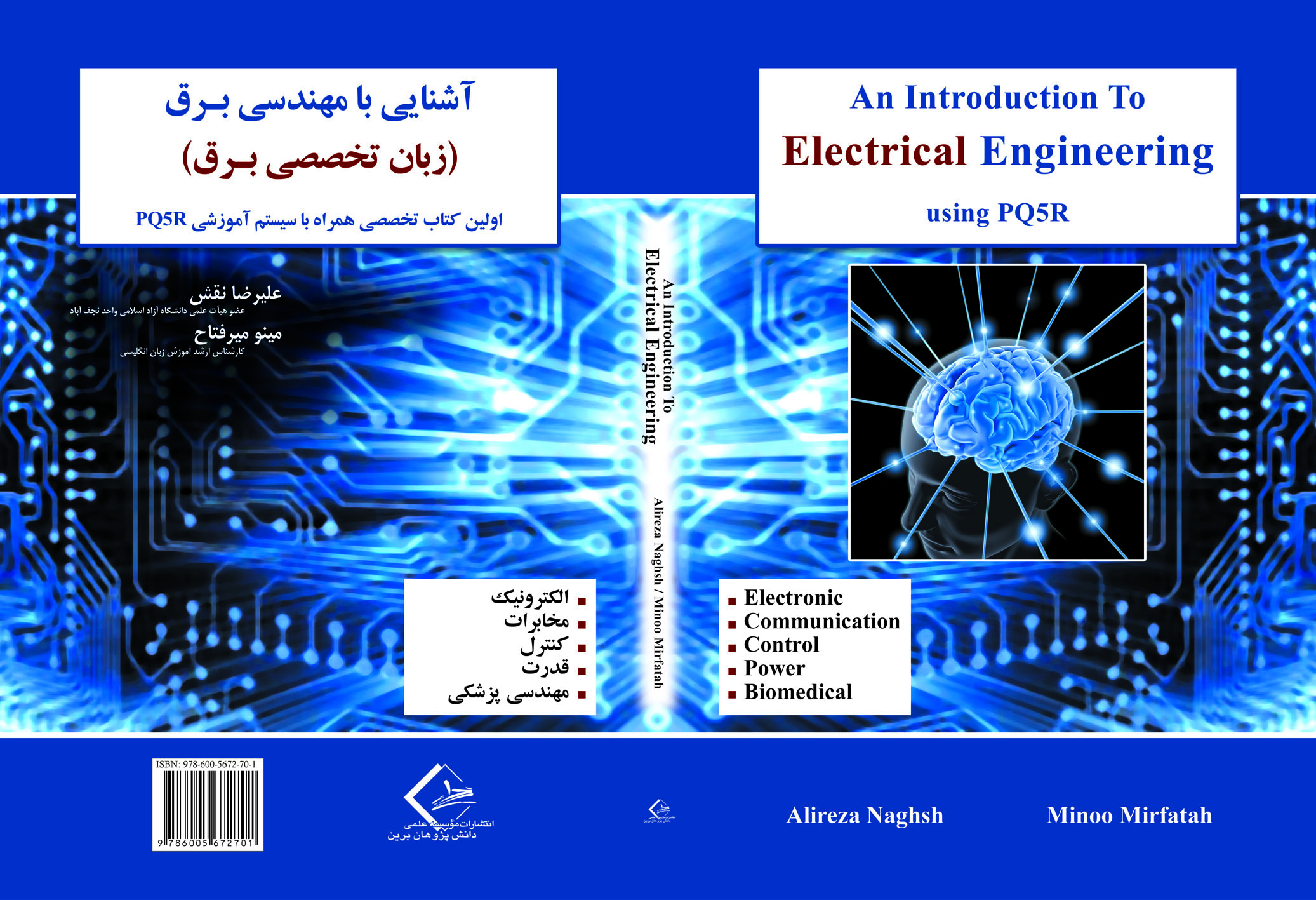 introduction to electronic communications Electronic communications systems wayne tomasi, 5th edition introduction to electronic communications electricity began in 1837 when samuel finley breese morse invented the first workable telegraph.